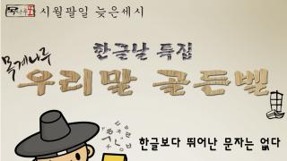 [목나루또] 우리말 골든벨