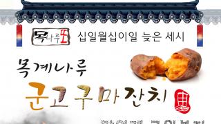 [목나루또] 목계나루 군고구마 잔치~맛있게 구워먹자