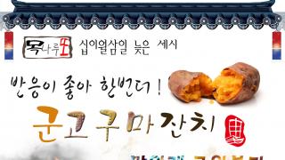 [목나루또] 반응이 좋아 한번더! 군고구마잔치