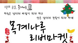 [크리스마스특집] 목계장터 @ 문호리 리버마켓