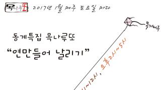 """동계특집 """"연만들어 날리기"""""""