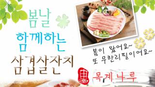 [예약마감][목나루또] 봄날 함께하는 삼겹살 잔치