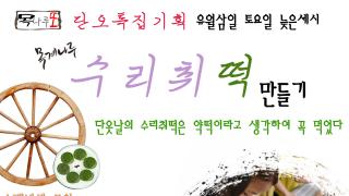 [목나루또] 목계나루 수리취떡 만들기
