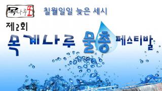 [목나루또] 제2회 목계나루 물총 페스티발