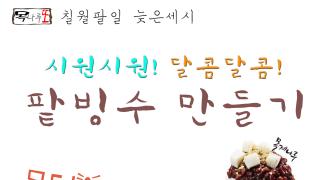 [목나루또] 시원시원 달콤달콤 팥빙수 만들기