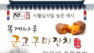 [목나루또] 목계나루 군고구마 잔치