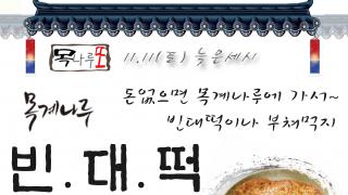 [목나루또] 목계나루 빈대떡 구워먹기