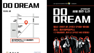 창작힙합공연 DO DREAM