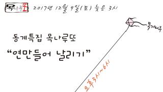 [목나루또] 연만들어 날리기